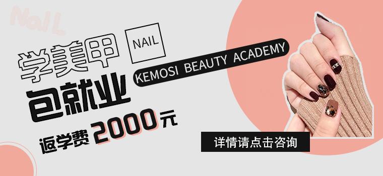 齐乐国际娱乐网站_美甲JNEC证书